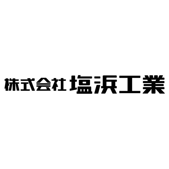 """""""株式会社塩浜工業"""""""